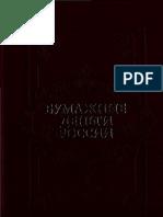 Бумажные деньги России.pdf