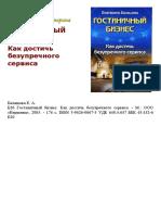 balashova.pdf