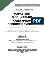 А. Саак, Ю. Пшеничных Маркетинг в социально-культурном сервисе и туризме.pdf