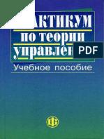 Практикум по теории управления - Васильев В.Ю..pdf