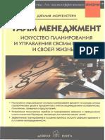 Тайм-менеджмент. Искусство планирования и управления своим временем и своей жизнью - Моргенстерн Дж. (1).pdf