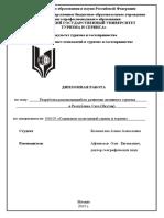 100103_skd10-4a_diplomnaya_rabota_belonogova_alena (1).pdf