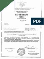 n 159 certificate