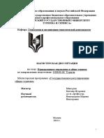 dissertaciya_s_referatami.docx