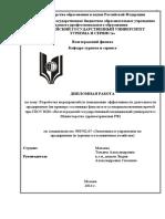 mahaeva_t.a.-080502.65-2014.pdf