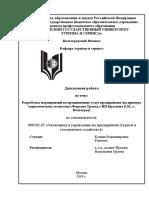 rozhkovoy_k.v._-_ekonimka_i_upravlenie_na_predpriyatii_-_2014 (1).pdf