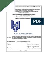 vaschilo_yu._analiz_i_ocenka_organizacii_raboty_sluzhby_bronirovaniya_fgup_gk_prezident_-_otel_upravleniya_delami_prezidenta_rossiyskoy_federacii_g._moskva (1).pdf