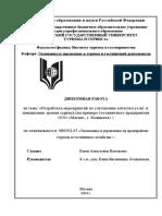 vasileva.e.a._080502.65-2014.pdf
