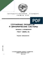 Скачать ГОСТ 21878-76 Случайные процессы и динамические системы. Термины и определения