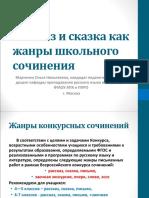 Рассказ и Сказка Как Жанры Школьного Сочинения (Марченко О. Н.)