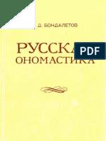 Bondaletov v d Russkaya Onomastika