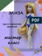 МК Элиза Марии Гавриловой.pdf