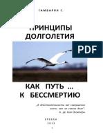 Гамбарян г. г. - Принципы Долголетия Как Путь… к Бессмертию [2013, PDF, Rus]