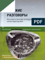 2005 Nensi Ris Russkie Razgovory Kultura i