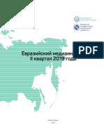 Евразийский Медиаиндекс 2 Квартал 2019