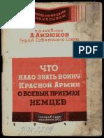 A_Lizyukov_-_Chto_nado_znat_voinu_Krasnoy_Armii_o_boevykh_priemakh_nemtsev.pdf
