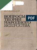 bogatyrev-pg-voprosy-teorii-narodnogo-iskusstva_4521569793b (1).pdf