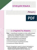 П5 Функции языка