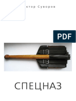 Viktor Suvorov - Спецназ