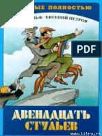 Двенадцать Стульев. Илья Ильф и Евгений Петров
