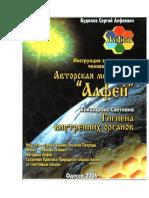 Budilov S a Istruktsia Expluatatsii Chelovechesko