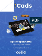 Cryptocads-RU.pdf