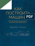 Edrian_Nyui_Kak_postroit_mashinu.pdf