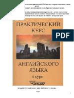 [v.D.arakin] Praktichesky Kurs Anglyskogo Yazueka (BookFi.org)