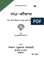 Jap Vichar - Japji Sahib Da Bahu-Pakhi Adheyan - Prof. Prakash Singh