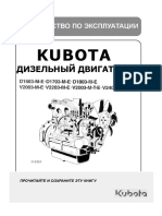 01-kubota-03m-series-manual-rus.pdf