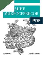 Создание микросервисов. — СПб.