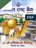 Nepal Rastra Bank News 63rd Anniversary Special 2075