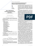 CASE of SCHATSCHASCHWILI v. GERMANY - [Russian Translation] by Development of Legal Systems Publ. Co (1)