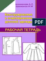 Konstruirovanie_i_modelirovanie_detskoj_odezhdy._Rabochaja_tetrad._(2012).