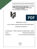 diplom_-_gostinica_mishel_ot_08.06.15g.pdf
