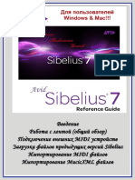 Avid-Sibelius-7-Part-1-Rus-Manual-by-minusmaker.pdf