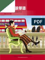 Speak Mandarin in Five Hundreds Words (English Version)