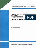 СНиП 2.04.12-86 Расчет на прочность стальных трубопроводов.pdf