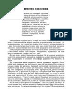 Эрнест Зальцер Гидропоника для любителей.pdf