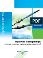 Mettler справочник по измерению pH