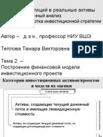 Тема 2 Фин Модель Инвестирования Теплова 2011