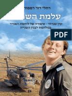עלמת השמים / רחלי דור רפפורט