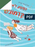 המסע לארץ הקדמונים / מיכל ורשאי