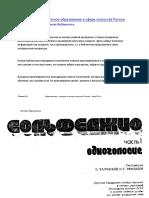 Kalmykov-Fridkin-Solfedzhio-I-chast.-Odnogolosie1.pdf