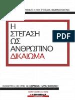 ΑΝΑΛΥΤΙΚΟ ΠΡΟΓΡΑΜΜΑ
