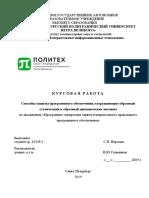 Kursovaya Rabota Kazakhstan