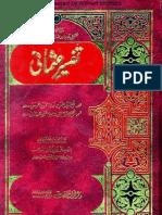 Tafseer-e-Usmani-Surat-Al-Fatiha
