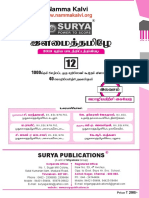 namma_kalvi_12th_tamil_unit_1_surya_guide.pdf