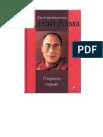 Далай_лама
