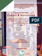 Tautotites_Glossa kai Logotexnia_Praktika Prosinedriakis sinantisis.pdf